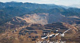 ثبت معدن و محدوده