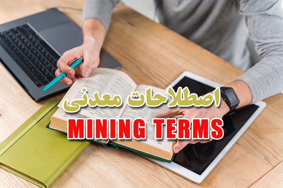 اصطلاحات معدنی
